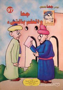 نوادر جحا للأطفال 97, جحا والعلم بالشیء, الناشر: المؤسسة العربیة الحدیثة, چاپ مصر, (HZ3461)