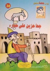 نوادر جحا للأطفال 38, جحا حزین علی حماره, الناشر : المؤسسة العربیة الحدیثة, چاپ مصر, (HZ3470)