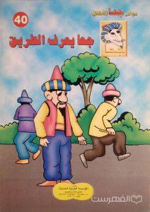 نوادر جحا للأطفال 40, جحا یعرف الطریق, الناشر : المؤسسة العربیة الحدیثة, چاپ مصر, (HZ3471)