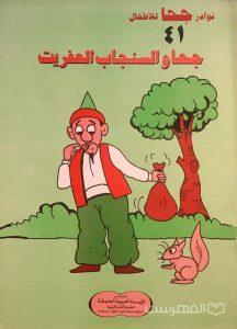 نوادر جحا للأطفال 41, جحا والسنجاب العفریت, الناشر: المؤسسة العربیة الحدیثة, (HZ3474)