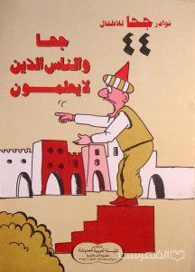 نوادر جحا للأطفال 44, جحا والناس الذین لایعلمون, الناشر: المؤسسة العربیة الحدیثة, (HZ3476)