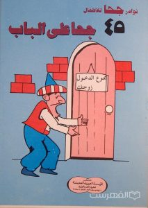 نوادر جحا للأطفال 45, جحا علی الباب, الناشر: المؤسسة العربیة الحدیثة, (HZ3477)