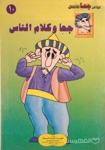 نوادر جحا للأطفال 10, جحا وکلام الناس, الناشر: المؤسسة العربیة الحدیثة, (HZ3483)
