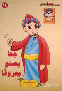 نوادر جحا للأطفال 14, جحا یصنع معروفا, الناشر: المؤسسة العربیة الحدیثة, (HZ3485)