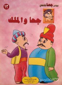 نوادر جحا للأطفال 13, جحا والملک, الناشر: المؤسسة العربیة الحدیثة, (HZ3486)