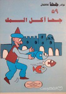 نوادر جحا للأطفال 59, جحا آکل السمک, الناشر: المؤسسة العربیة الحدیثة, (HZ3488)