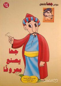نوادر جحا للأطفال 14, جحا یصنع معروفا, الناشر: المؤسسة العربیة الحدیثة, (HZ3490)