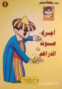 نوادر جحا للأطفال 4,أجرک صوت الدراهم, الناشر: المؤسسة العربیة الحدیثة, (HZ3491)