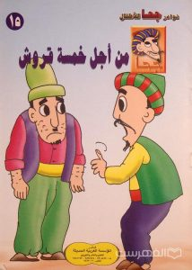 نوادر جحا للأطفال 15, من أجل خمسة قروش, الناشر: المؤسسة العربیة الحدیثة, (HZ3493)