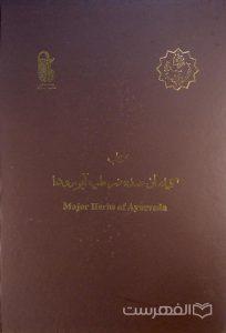 کتاب گیاهان عمده در طب آیورودا, این کتاب از مجموعۀ عکسی مؤسسۀ مطالعات تاریخ پزشکی، طب اسلامی و مکمل ( مرحوم دکتر محمدمهدی اصفهانی) می باشد, (HZ3536)