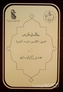 مقاله في نقرس (عربی- انگلیسی- فرانسه- آلمانی), تألیف: محمدبن زکریای رازي,این کتاب از مجموعۀ عکسی مؤسسۀ مطالعات تاریخ پزشکی، طب اسلامی و مکمل ( مرحوم دکتر محمدمهدی اصفهانی) می باشد, (HZ3534)