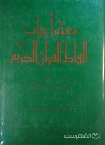 معجم اعراب الفاظ القرآن الکریم, قدّم له فضیلة الأستاذ مفتي الدّیار المصریّة الدکتور محمّد سیّدطنطاوی, راجعه الشّیخ محمّد فهیم ابوعبیّة, چاپ بیروت, (MZ3544)