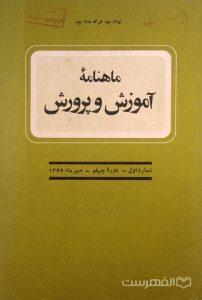 ماهنامۀ آموزش و پرورش, شمارۀ اول - دورۀ چهلم - مهرماه 1349, توانا بود هر که دانا بود, (HZ3594)
