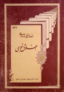 اخلاق اسلام اخلاق نبوی 221, اداره آموزش های عقیدتی سیاسی, (HZ3615)