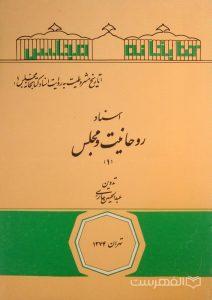 اسناد روحانیت و مجلس (1), تدوین عبدالحسین حائری, تهران 1374, (HZ3624)