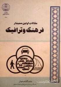 مقالات اولین سمینار فرهنگ و ترافیک, دانشگاه اصفهان با همکاری سازمان حمل و نقل و ترافیک اصفهان, (HZ3643)