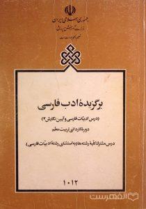 برگزیدۀ ادب فارسی, درس ادبیّات فارسی و آیین نگارش2, دورۀ کاردانی تربیت معلّم, (HZ3647)