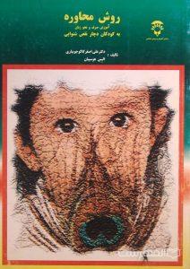 روش محاوره, آموزش صرف و نحو زبان به کودکان دچار نقص شنوایی, تألیف: دکتر علی اصغر کاکو جویباری, الیس هوسپیان, (HZ3650)