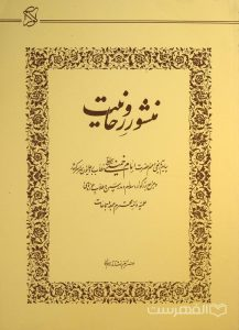 منشور روحانیت, مؤسسه تنظیم و نشر آثار امام خمینی, (HZ3664)