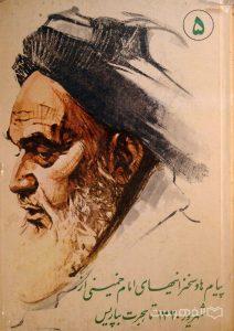 پیام ها و سخنرانیهای امام خمینی از شهریور 1320 تا هجرت بپاریس, 5, (HZ3665)
