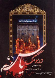 در سوگ یاس, هفت مجلس در عزای صدیقه شهیده, (HZ3667)