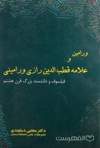 ورامین و علامه قطب الدین رازی ورامینی, دکتر مجتبی دماوندی, (HZ3687)