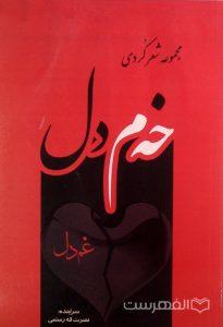 مجموعه شعر کردی خه م دل غم دل, سراینده: نصرت اله رستمی, (HZ3698)