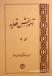 آموزش عقاید, استاد محمد تقی مصباح یزدی, دو جلدی, (HZ3707)