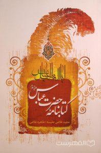 کتابنامۀ حضرت عباس علیه السّلام, مجید غلامی جلیسه- طاهره غلامی, (MZ3713)