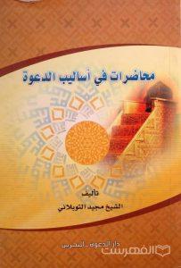 محاضرات في أسالیب الدعوة, تألیف الشیخ مجید التوبلاني, دارالدعوة- البحرین, (MZ3742)
