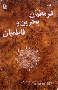 دخویه قرمطیان بحرین و فاطمیان, ترجمه دکتر محمدباقر امیرخانی, (MZ3749)