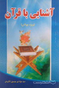 آشنایی با قرآن (ویژه جوانان), سیدجواد نورموسوی لنگرودی, (MZ3770)
