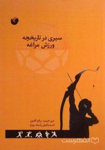 سیری در تاریخچه ورزش مراغه, میرحبیب رباع الدین, اسماعیل زنده روح, (HZ3882)