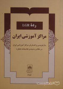 مراکز آموزشی ایران, بازنویسی و گسترش مراکز آموزشی ایران در نظام رده بندی کتابخانه کنگره, سازمان اسناد کتابخانه ملی جمهوری اسلامی ایران, (HZ3922)