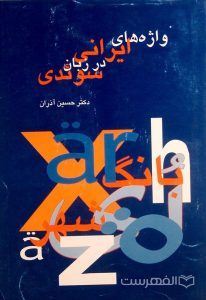 واژه های ایرانی در زبان سوئدی, دکتر حسین آذران, (HZ3934)