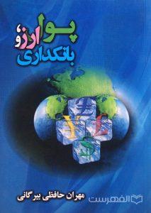 پول، ارز و بانکداری, مهران حافظی بیرگانی, (HZ3946)