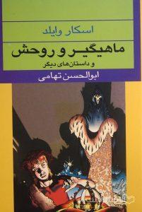 ماهیگیر و روحش و داستان های دیگر, اسکار وایلد, ابوالحسن تهامی, (MZ3971)