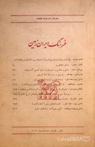 فرهنگ ایران زمین, دفترهای 1-4, جلد 13 (1344), (MZ3983)