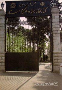 کتابخانه، موزه و مرکز اسناد مجلس شورای اسلامی, تهران, 1391, (MZ3995)