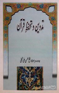 تدوین و تحفظ قرآن, حجة الاسلام مولانا شیخ محسن علی نجفی, چاپ پاکستان, (MZ3998)