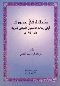 سلطانة في نیویورک أولی رحلات الأسطول العماني لأمریکا عام 1840 م, تألیف هرمان فردریک أیلتس, الطبعة الخامسة, چاپ عمان, (MZ3999)