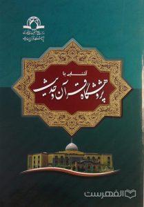 آشنایی با پژوهشگاه قرآن و حدیث, (MZ4001)