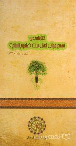 کتابنامه ی مجمع جهانی اهل بیت (علیهم السلام), شهریورماه 1390, (MZ4006)