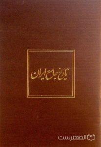 تاریخ جامع ایران, بروشور معرفی, (MZ4008)