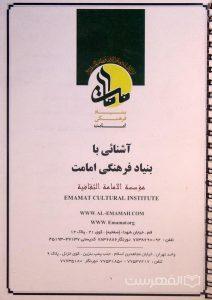 امامت, بنیاد فرهنگی امامت, آشنائی با بنیاد فرهنگی امامت, (MZ4037)