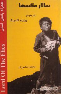 سالار مگسها, اثر جاودان ویلیام گلدینگ, مژگان منصوری, (HZ4061)