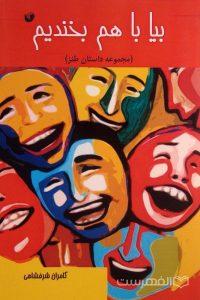 بیا با هم بخندیم (مجموعه داستان طنز), کامران شرفشاهی, (HZ4071)