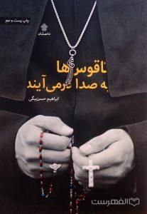 ناقوس ها به صدا در می آیند, ابراهیم حسن بیگی, (HZ4077)