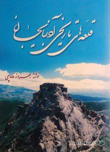 قلعه های تاریخی آذربایجان, نوشته بهروز خاماچی, (HZ4099)
