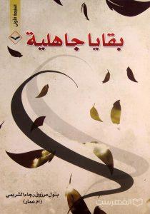 بقایا جاهلیة, بتول مرزوق رجاء الشریمي (ام عمار), (HZ4105)